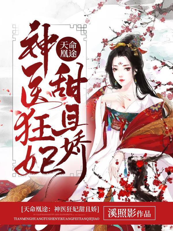 冷王寵妻:神醫狂妃甜且嬌