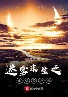 迷霧求生:文明的遊戲